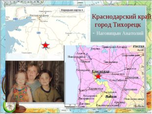 Краснодарский край, город Тихорецк - Наговицын Анатолий