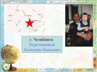 г. Челябинск Веретенников Валентин Иванович