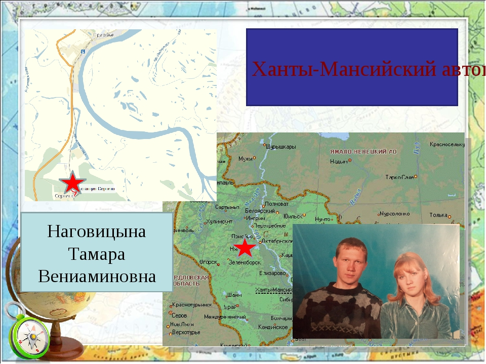 Ханты-Мансийский автономный округ Наговицына Тамара Вениаминовна