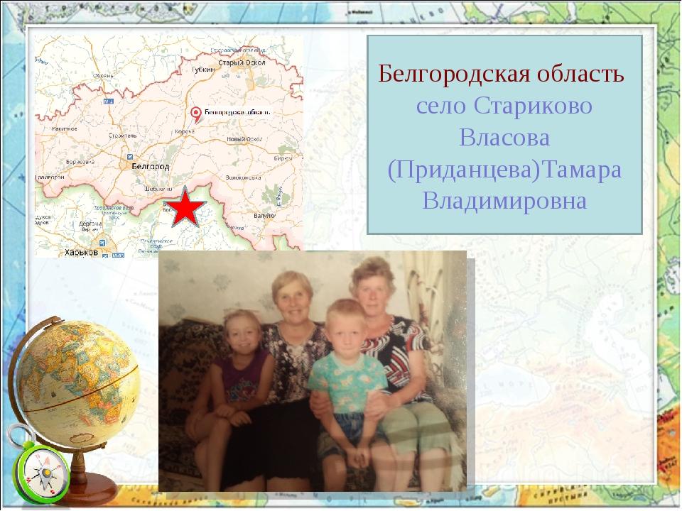 Белгородская область село Стариково Власова (Приданцева)Тамара Владимировна
