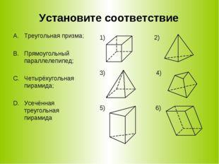Установите соответствие 2) 4) 5) 6) Треугольная призма; Прямоугольный паралле