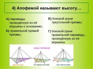 4) Апофемой называют высоту… А) пирамиды, проведённую из её вершины к основан