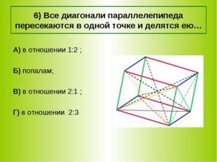 6) Все диагонали параллелепипеда пересекаются в одной точке и делятся ею… А)
