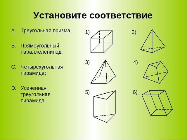 Установите соответствие 2) 4) 5) 6) Треугольная призма; Прямоугольный паралле...