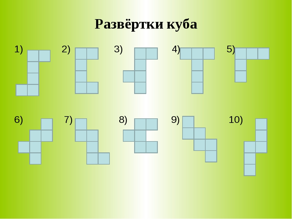 Развёртки куба 2) 3) 4) 5) 6) 7) 8) 9) 10)