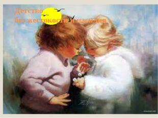 Детство без жестокости и насилия