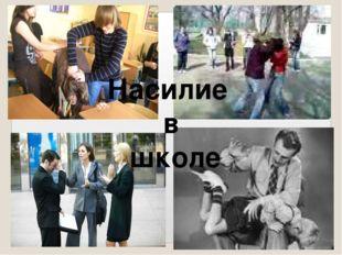 Насилие в школе