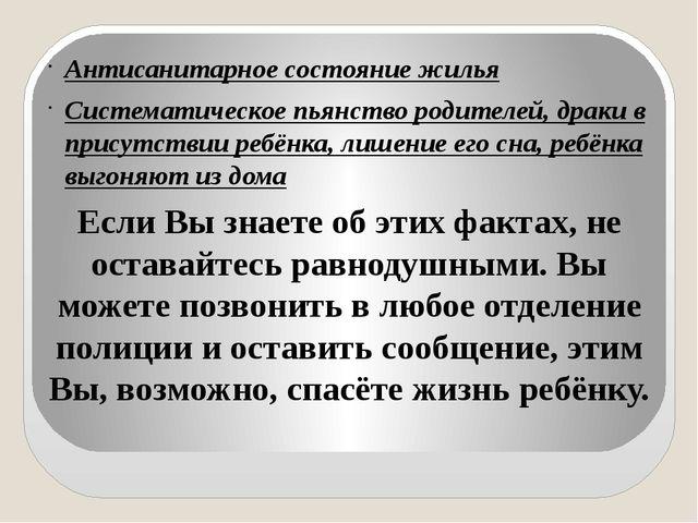 Антисанитарное состояние жилья Систематическое пьянство родителей, драки в п...