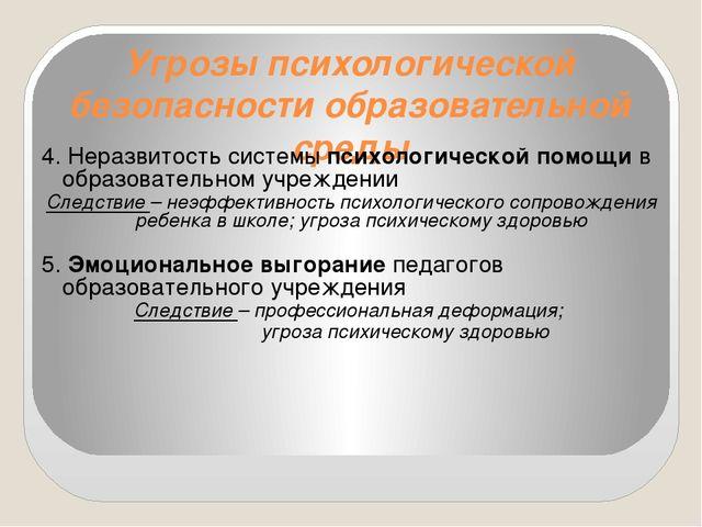Угрозы психологической безопасности образовательной среды 4. Неразвитость сис...