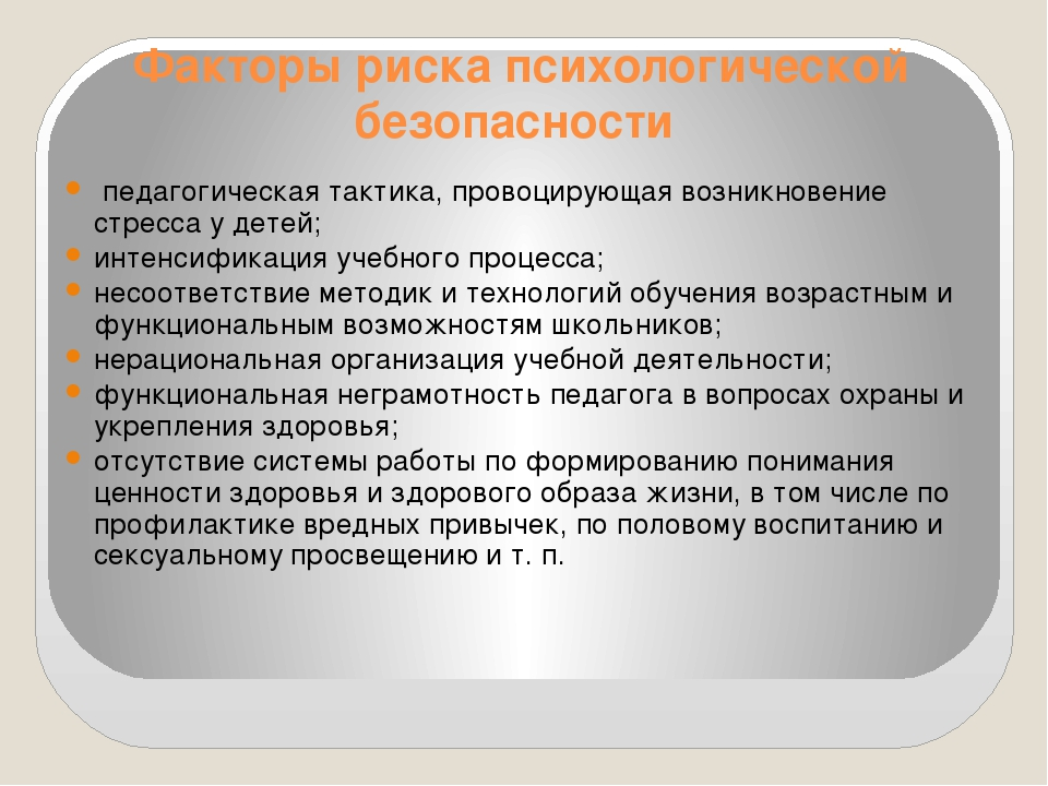 Факторы риска психологической безопасности педагогическая тактика, провоциру...