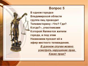 Вопрос 5 В одном городке Владимирской области группа лиц проводит Телевиктори