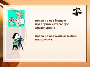 право на свободную предпринимательскую деятельность; право на свободный выбор