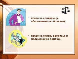 право на социальное обеспечение (по болезни); право на охрану здоровья и меди
