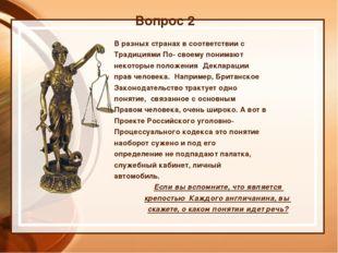 Вопрос 2 В разных странах в соответствии с Традициями По- своему понимают нек