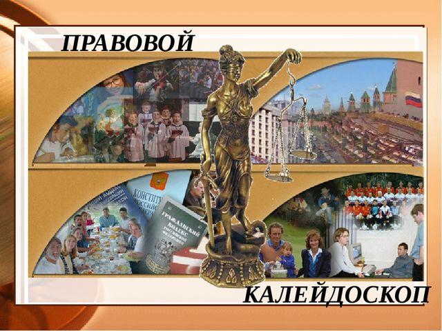 ПРАВОВОЙ КАЛЕЙДОСКОП