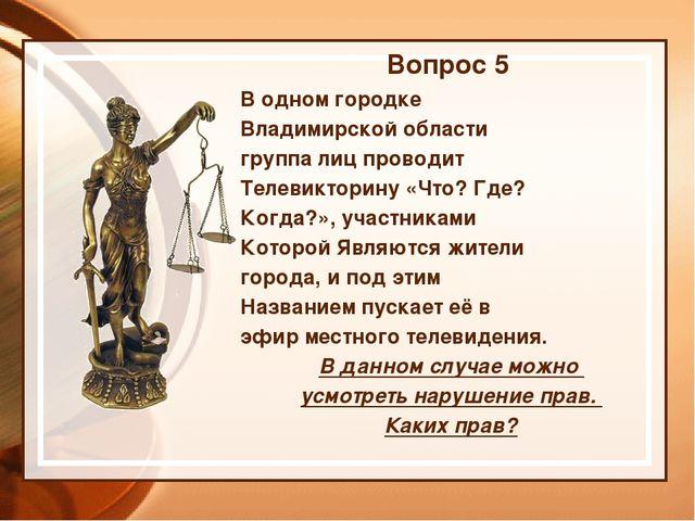 Вопрос 5 В одном городке Владимирской области группа лиц проводит Телевиктори...