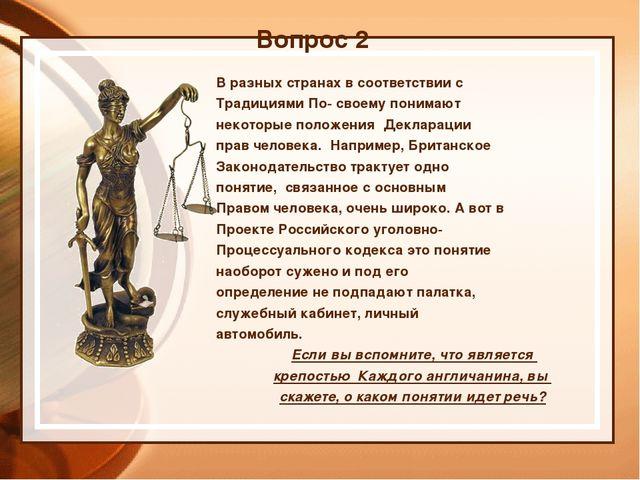 Вопрос 2 В разных странах в соответствии с Традициями По- своему понимают нек...