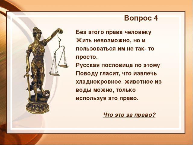 Вопрос 4 Без этого права человеку Жить невозможно, но и пользоваться им не та...