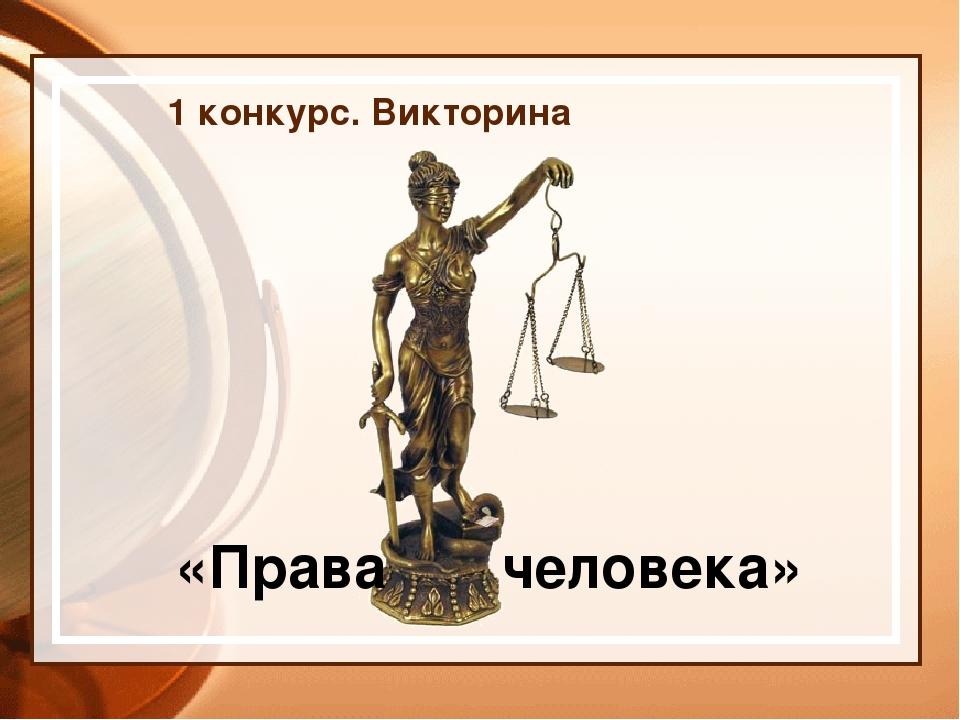 1 конкурс. Викторина «Права человека»