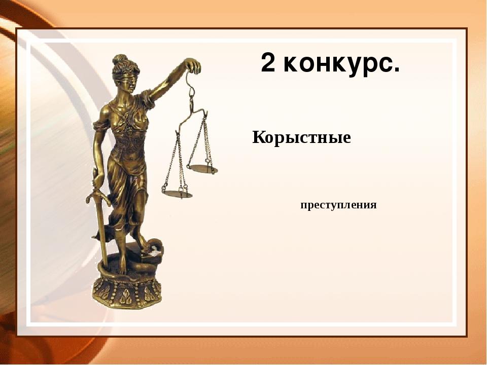 2 конкурс. Корыстные преступления