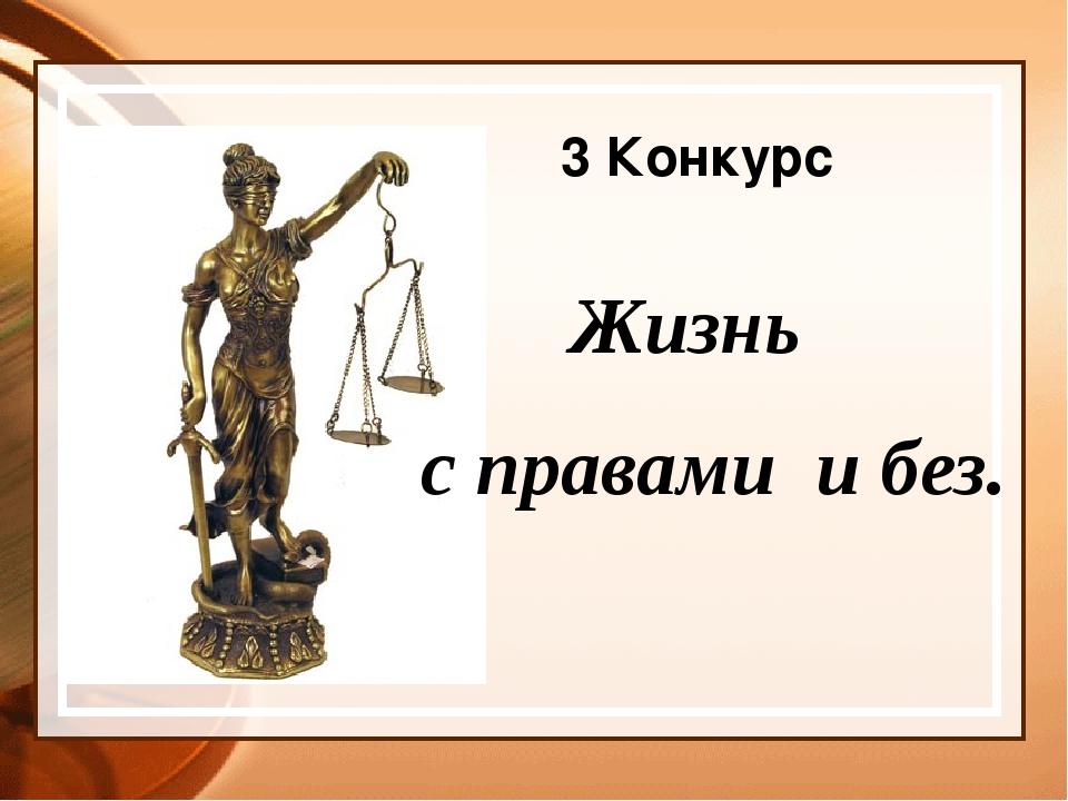 3 Конкурс Жизнь с правами и без.