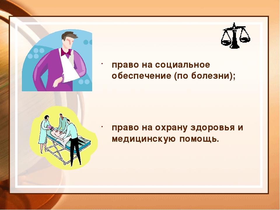 право на социальное обеспечение (по болезни); право на охрану здоровья и меди...