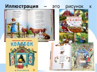 Иллюстрация – это рисунок к тексту.
