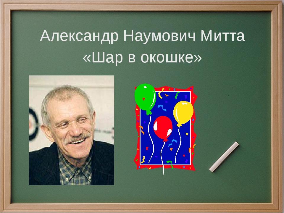 Александр Митта – видный деятель российского киноискусства. Его фильмы смотр...