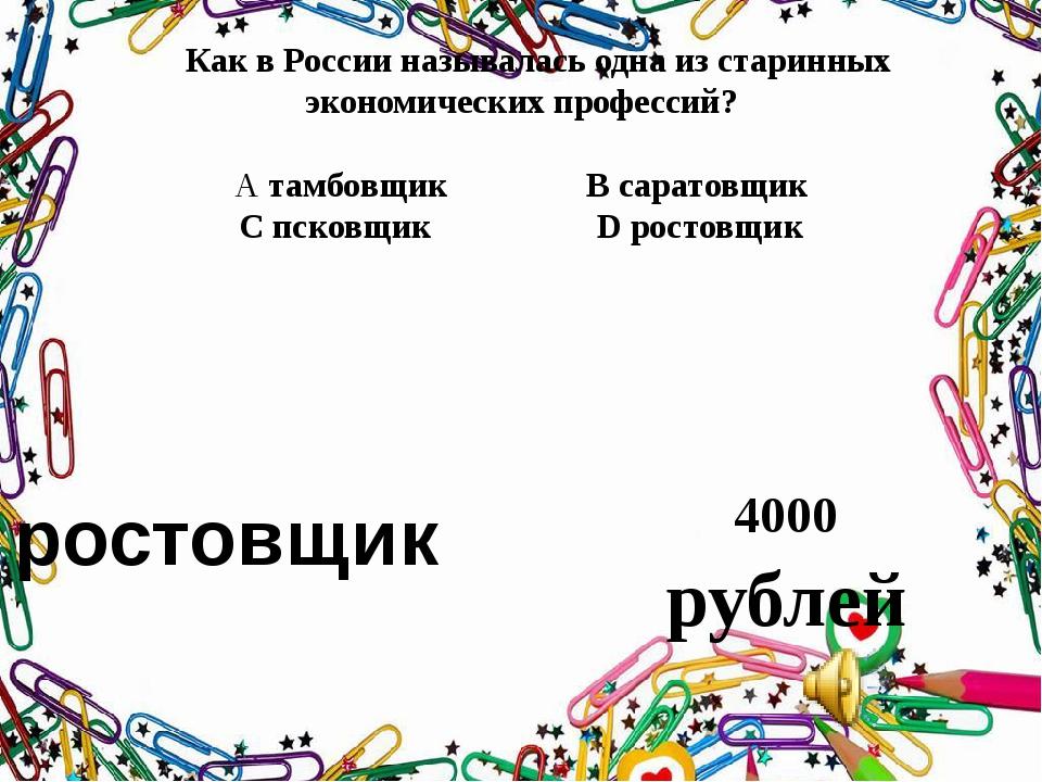 Как в России называлась одна из старинных экономических профессий? А тамбовщ...