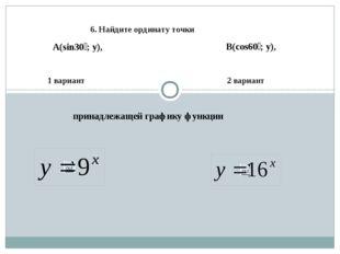 1 вариант 2 вариант 6. Найдите ординату точки А(sin30̊; у), В(cos60̊; у), при