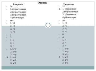 Ответы 1 вариант 2 вариант 14 1.возрастающая 2.возрастающая 3.возрастающая 4.