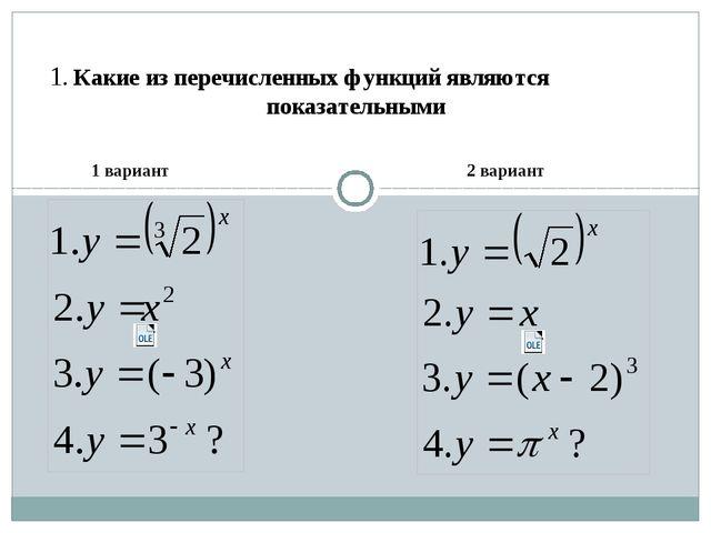 1 вариант 2 вариант 1. Какие из перечисленных функций являются показательными
