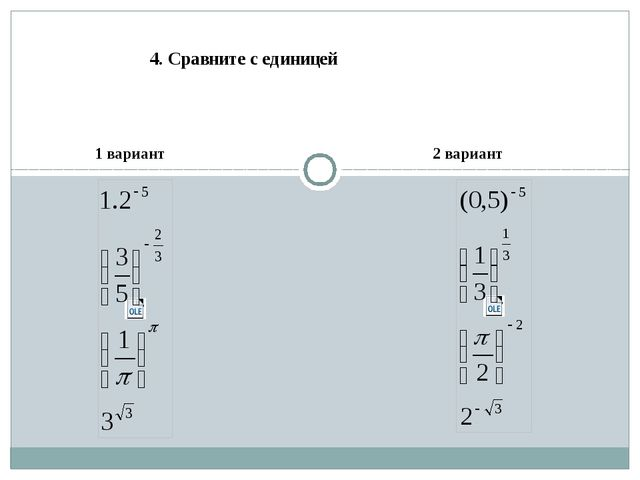 1 вариант 2 вариант 4. Сравните с единицей