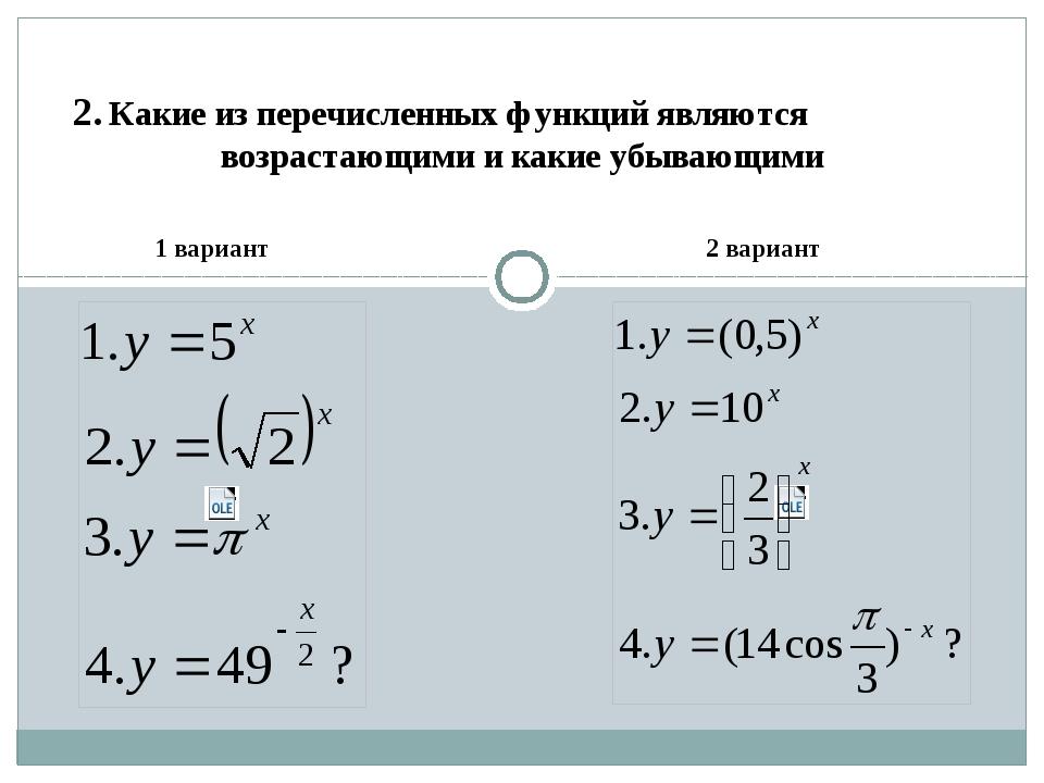 1 вариант 2 вариант 2. Какие из перечисленных функций являются возрастающими...