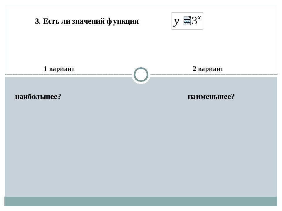 1 вариант 2 вариант 3. Есть ли значений функции наибольшее? наименьшее?