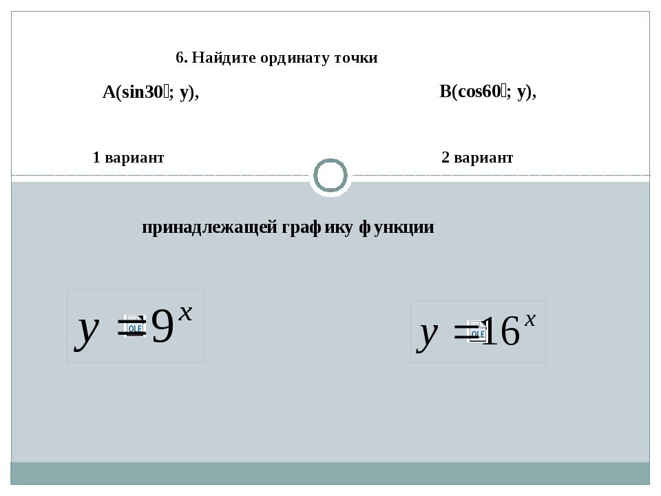 1 вариант 2 вариант 6. Найдите ординату точки А(sin30̊; у), В(cos60̊; у), при...