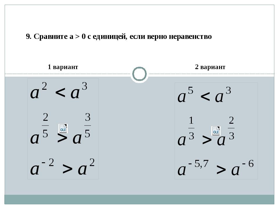 1 вариант 2 вариант 9. Сравните а > 0 с единицей, если верно неравенство
