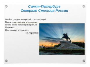Санкт-Петербург Северная Столица России Он был рожден имперской стать столице