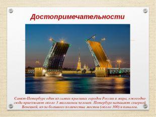 Достопримечательности Санкт-Петербург один из самых красивых городов России и