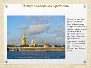 Петропавловская крепость Первоначально было решено построить фортификационные