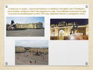Сенатская площадь - одна из центральных и старейших площадей Санкт-Петербурга