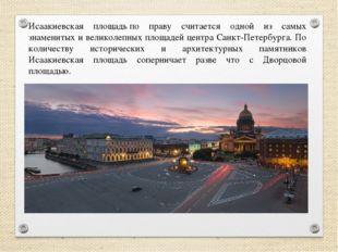 Исаакиевская площадьпо праву считается одной из самых знаменитых и великолеп