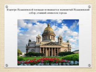 В центре Исаакиевской площади возвышается знаменитый Исаакиевский собор,став