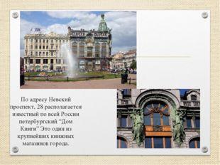 По адресу Невский проспект, 28 располагается известный по всей России петербу
