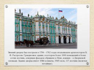 Зимний дворец был построен в 1754—1762 годах итальянским архитектором Б. Ф. Р