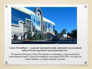 Санкт-Петербург— важный экономический, научный и культурный центр России, кр