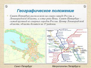 Географическое положение Санкт-Петербург расположен на северо-западе России,
