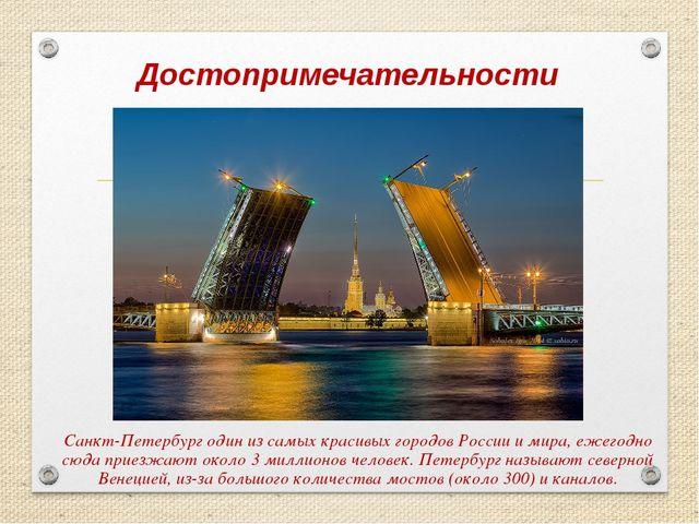 Достопримечательности Санкт-Петербург один из самых красивых городов России и...