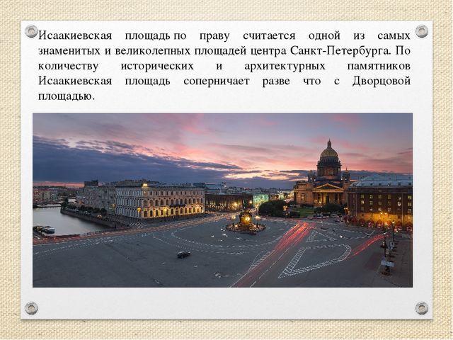 Исаакиевская площадьпо праву считается одной из самых знаменитых и великолеп...