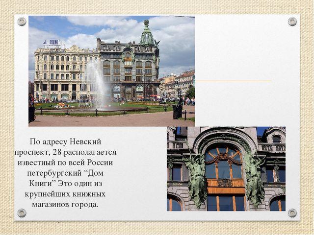 По адресу Невский проспект, 28 располагается известный по всей России петербу...